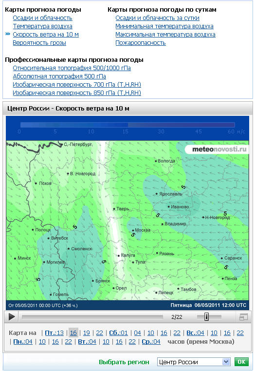 Метео параплан, карта ветров